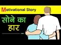 Sone Ka Haar |  Inspirational and Motivational Hindi Short Story Videos