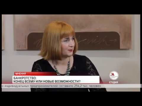 Банкротство в Беларуси. Эксперты. Леонид Фридкин и Михаил Кирилюк