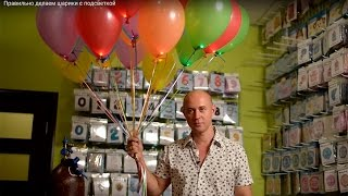 Смотреть онлайн Светящиеся шарики для праздника
