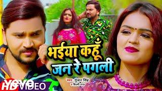 Gunjan Singh Shilpi Raj – Bhaiya Kahu Jan Re Pagli – Bhojpuri Video Song