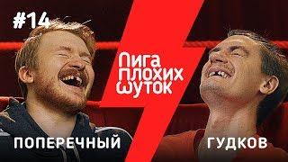 ЛИГА ПЛОХИХ ШУТОК #14 | Александр Гудков х Данила Поперечный