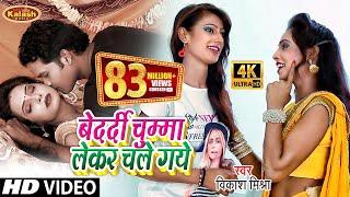बेदर्दी चुम्मा लेकर चले गए Bedardi Vikash Mishra Bhojpuri Hot Song 2018
