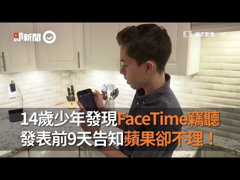 少年發現FaceTime竊聽 發表前9天告知蘋果卻不理