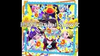 Sion Todo  - (Pripara) - PRIPARA- Sion Todo 「絶対生命final show女」FULL