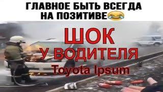 СВЕЖАК 2018 Водитель в Шоке наблюдает, как Сгорает его Автомобиль.