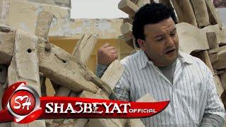 تحميل و مشاهدة احمد العزبى - كليب ساقية الهموم - Ahmed Elezaby Saqyt Elhemom MP3