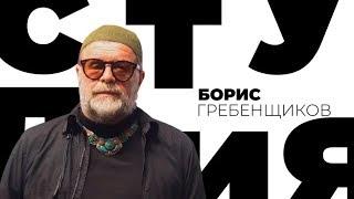 Борис Гребенщиков / Белая студия / Телеканал Культура