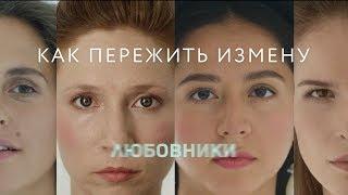 Как пережить измену | Амедиатека х Glamour.ru
