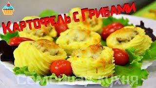 Ну, оОчень вкусный - Картофель с Грибами!