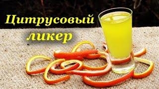 Цитрусовый ликер