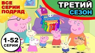 Свинка Пеппа - 3 Cезон