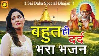 बहुत ही दर्द भरा भजन - Shirdi Ke Sai Baba