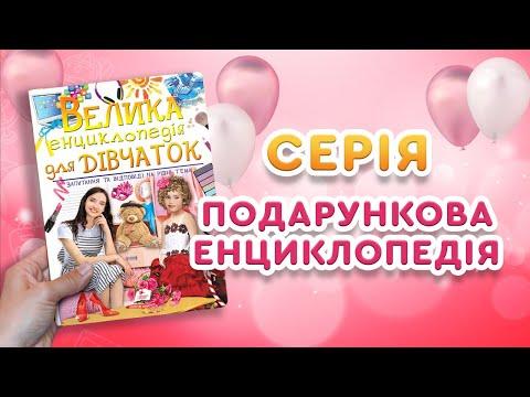 Велика енциклопедія для дівчаток у запитаннях і відповідях (укр)