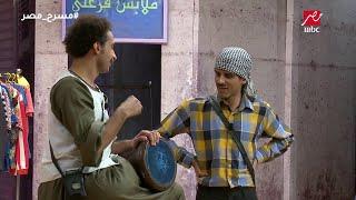 مازيكا مسرح مصر - على ربيع يتألق في قصيدة أه لو لعبت يا كرش تحميل MP3