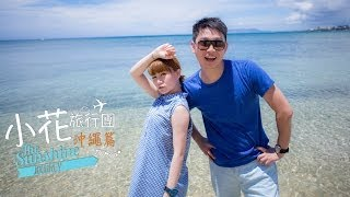 小花旅行團 - 沖繩篇 第二集  - Okinawa Trip EP2