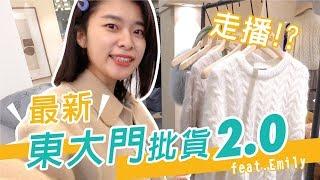 2020韓國東大門最新批貨趨勢! 不再用老方式又重又累, 現在批貨超簡單! Ft. Emily