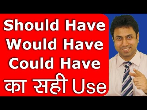 Would Have, Could Have, Should Have का सही Use | Learn English Grammar in Hindi | Awal
