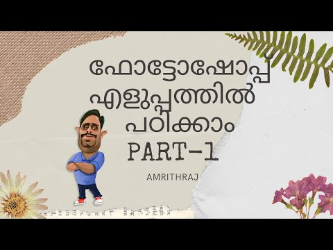 Photoshop for Beginners-Malayalam Tutorial Part-1