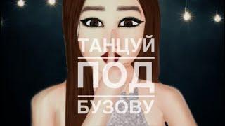 •Танцуй под Бузову • Ольга Бузова • Avakin Life •
