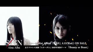 【4/15発売】相羽あいな「Beauty or Beast」Music Video(short ver.)