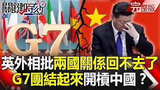 【關鍵時刻】20200417 完整版 英外相怒批兩國關係「回不去了」! 世界開始重劃「沒有中國」的權力版圖?|劉寶傑