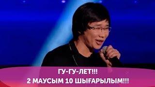 """ГУ-ГУ-ЛЕТ"" 2 маусым 10 шығарылым (ГУГУЛЕТ 2 сезон 10 выпуск)"