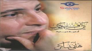 تحميل اغاني هاني شاكر - روحي في عز الألم | 2016 | (Hany Shaker - Rohy Fi Ezz Alalam (Official Audio MP3