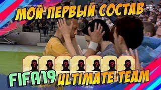 МОЙ ПЕРВЫЙ СОСТАВ В FIFA 19