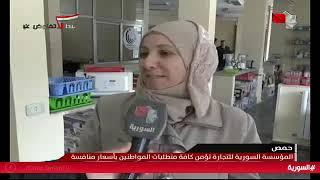حمص - المؤسسة السورية للتجارة تؤمن كافة متطلبات المواطنين بأسعار منافسة 15.04.2019