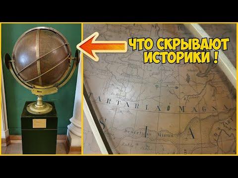 Великая Тартария на глобусе Елизаветы Петровны в Оружейной Палате.