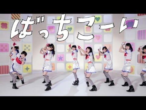 『Go!Go!Here We Go!ロック・リー』 フルPV (私立恵比寿中学 #Ebichu )