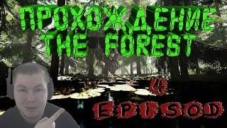 The Forest  ► 4 серия  ► Прохождение с OTG.