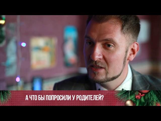 Оренбуржцы о новогодних желаниях. Андрей Крылов