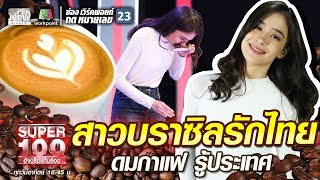 บรูน่า สาวบราซิลรักไทย ดมกาแฟ รู้ประเทศ | SUPER 100