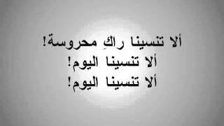 تحميل اغاني Jalal El Hamdaoui - La Tenssayna Lyom (Audio 03 - With Lyrics) MP3
