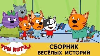Три Кота | Сборник веселых историй | Мультфильмы для детей 🚢🚀💺