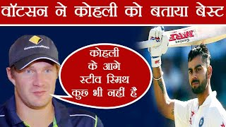India Vs England 1st Test: Virat Kohli is Better than Steve Smith says Shane Watson | वनइंडिया हिंदी