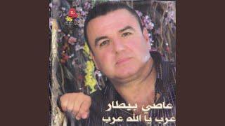 Dikou Rzouz El Kheil تحميل MP3
