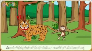 สื่อการเรียนการสอน นิทานเด็กๆ เราผองเพื่อนกัน ป.2 ภาษาไทย