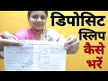 how to fill Bank Deposit Slip - for depositing Cash & Cheque in Account - Banking tips - in Hindi