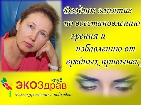 Быстрые методы восстановления зрения