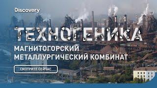 Магнитогорский металлургический комбинат - Техногеника 2