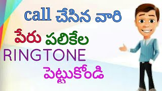 How to set caller name as ring tone//caller name announcer//telugu