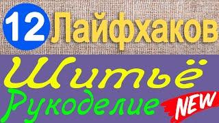 12 лайфхаков по шитью и рукоделию