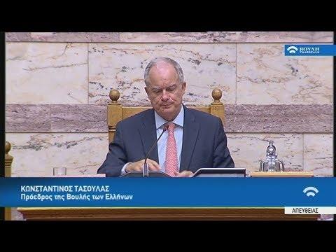 Βουλή: Ανακοινώθηκε η διαβίβαση της δικογραφίας για την NOVARTIS