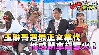 玉琳哥遇最正女業代!?性感趴車超惹火!【玉琳哥來代班】EP48
