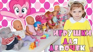 Игрушки для девочек /Кормим и укладываем спать Беби Бон/ Пони /  Обезьянка Furreal Friends