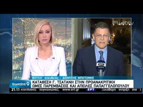 Τσατάνη σε προανακριτική: Ωμές παρεμβάσεις στη δικαιοσύνη από Παπαγγελόπουλο | 06/02/2020 | ΕΡΤ