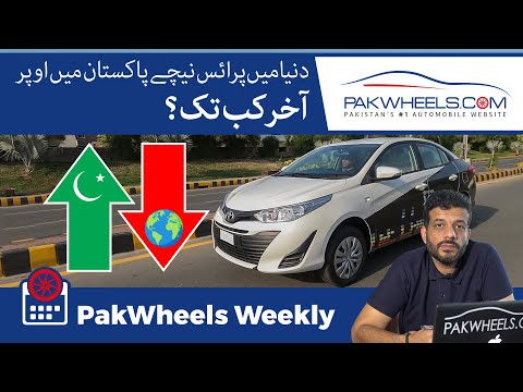 Why Car Prices Are Higher In Pakistan As Compared To The World? | PakWheels Weekly