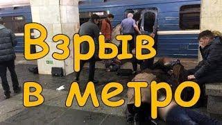 Срочно: Взрыв в метро Санкт Петербурга (видео с места трагедии)